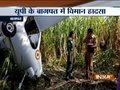 IAF aircraft crashes in Baghpat, both pilot safe