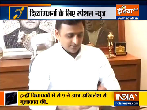 विशेष समाचार | यूपी चुनाव से पहले अखिलेश यादव से मिले बसपा विधायक