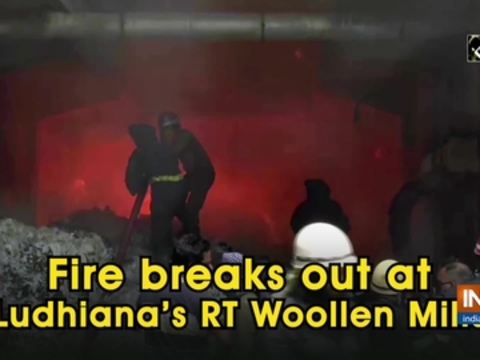 Fire breaks out at Ludhiana's RT Woollen Mills