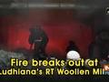 Fire breaks out at Ludhiana's RT Woollen Mills