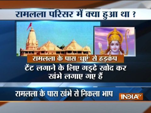 UP: Smoke from the Ramjanmabhoomi compound in Ayodhya creates panic