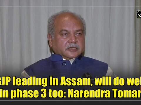 BJP leading in Assam, will do well in phase 3 too: Narendra Tomar