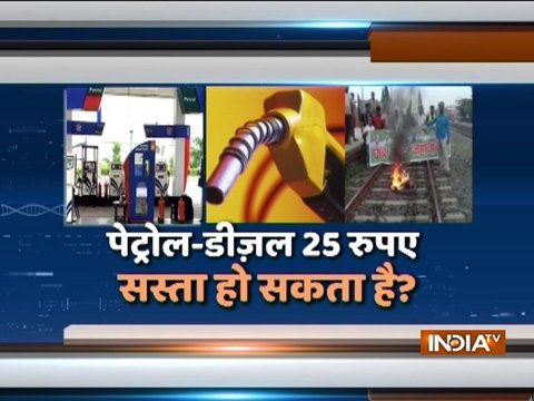Govt can reduce petrol price by Rs 25 a litre (watch video to know)