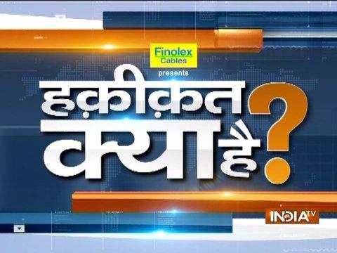 देखिये इंडिया टीवी का स्पेशल शो 'हकीक़त क्या है'   15 नवंबर, 2018