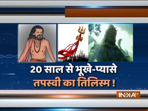 इंडिया टीवी का खुलासा: देखें, पिछले 20 साल बिना पानी के जीवित रहनेवाले संत के दावे की हकीकत