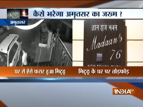 Amritsar Train Accident: आयोजक मिट्ठू मदान के भागने की तस्वीर