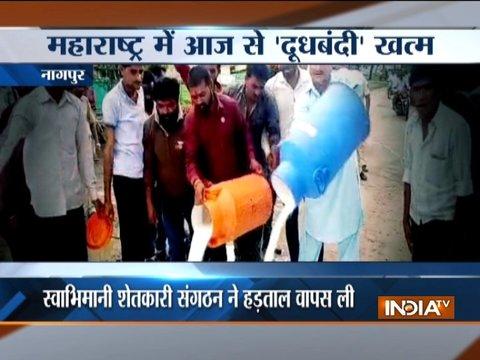 महाराष्ट्र में दूध हड़ताल खत्म, राज्य सरकार ने किया नई कीमतों का ऐलान