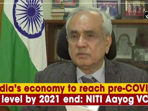 India's economy to reach pre-COVID level by 2021 end: NITI Aayog VC