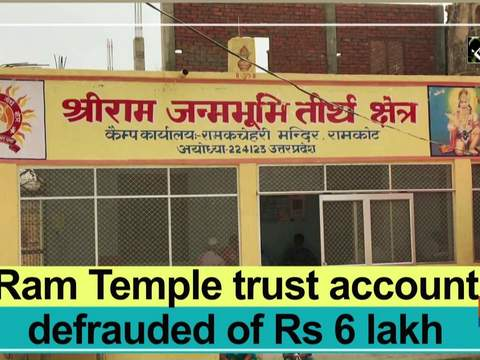 Ram Temple trust account defrauded of Rs 6 lakh