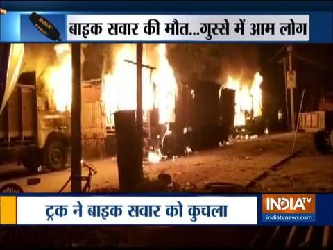 बिहार: भागलपुर में दुर्घटना में बाइक सवार की मौत के बाद गुस्साई भीड़ ने ट्रकों में लगायी आग