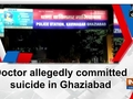 Doctor allegedly committed suicide in Ghaziabad