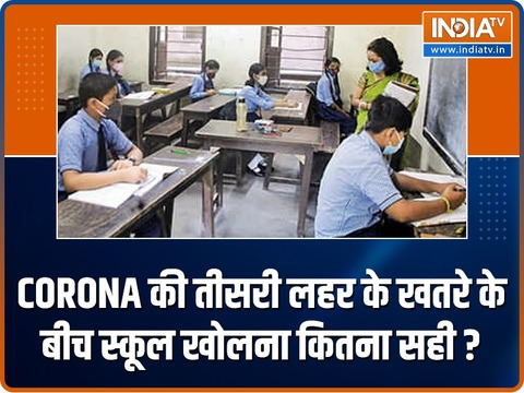 As Covid cases decrease in India, States announce to re-open schools