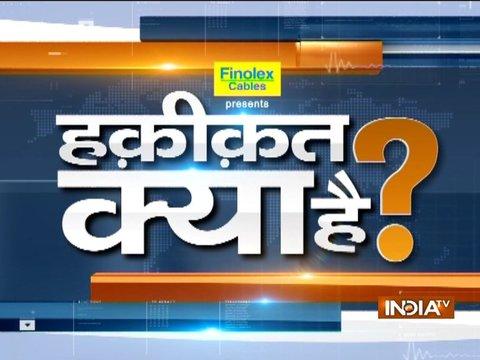 देखिये इंडिया टीवी का स्पेशल शो 'हकीक़त क्या है' | 9 नवंबर, 2018