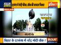 Aaj Ka Viral| Narendra Modi Chowk in Darbhanga?