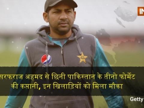 सरफराज को टेस्ट और टी-20 कप्तान से हटाया गया, अजहर और बाबर को कमान