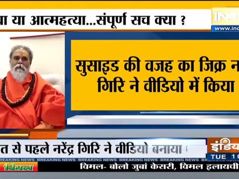 अखिल भारतीय अखाड़ा परिषद के महंत नरेंद्र गिरी की मौत के मामले में हुआ बड़ा खुलासा