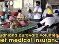 Ludhiana gurdwara volunteers get medical insurance
