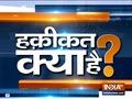 Watch India TV Special show Haqikat Kya Hai | February 10, 2020