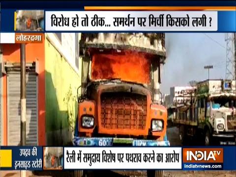 झारखंड के लोहरदगा में सीएए के समर्थन में रैली के दौरान हिंसा के बाद धारा-144 लगाई गई