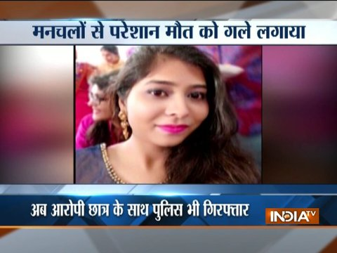 UP: Fed up with eve teasing, Kanpur girl commits suicide