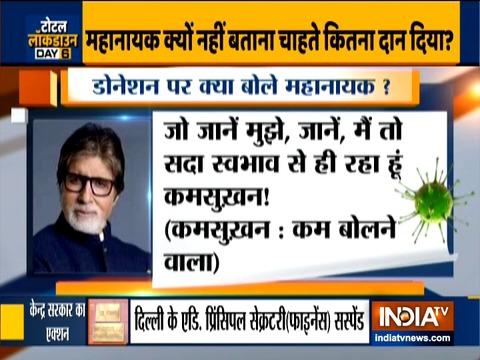 पीएम-केयर फंड में डोनेशन के सवाल पर अमिताभ बच्चन ने शेयर की कविता