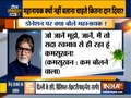 Megastar Amitabh Bachchan shares a poem when asked about donation to PM's Relief Fund