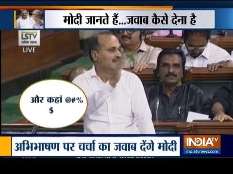पीएम मोदी ने आज कांग्रेस नेता अधीर रंजन को देंगे जवाब