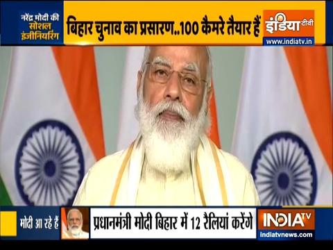 बिहार में चुनाव प्रचार के लिए जल्द ही उतरेंगे PM Modi