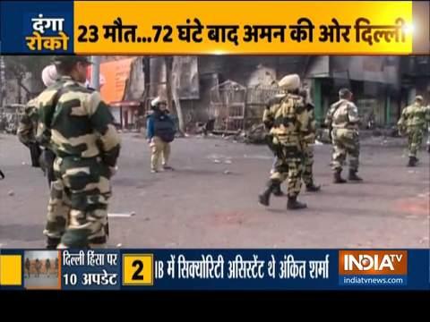 दिल्ली हिंसा | हिंदुस्तान हमारा | 26 फरवरी, 2020