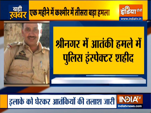 कश्मीर में आतंकियों ने बड़ी घटना को अंजाम देते हुए CID के एक इंस्पेक्टर की हत्या कर दी