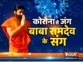 Yoga asanas for anti-aging by Swami Ramdev