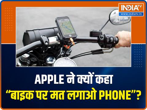 """Apple ने आखिरकार कह ही दिया : """"बाइक पर मत लगाओ Iphone"""""""