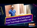 Aamir Khan's first look poster from 'Laal Singh Chaddha' out