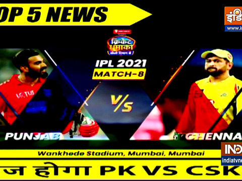 Top 5 News:  CSK to take on Punjab Kings in the IPL 2021 on Friday