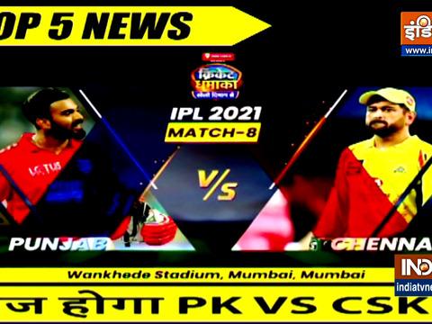 टॉप 5 न्यूज | IPL 2021 में आज  PBKS और CSK के बीच होगी भिड़ंत