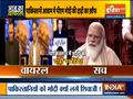 Aaj Ka Viral: Debate Over PM Modi's Beard in Pakistan, Know the reality of viral video