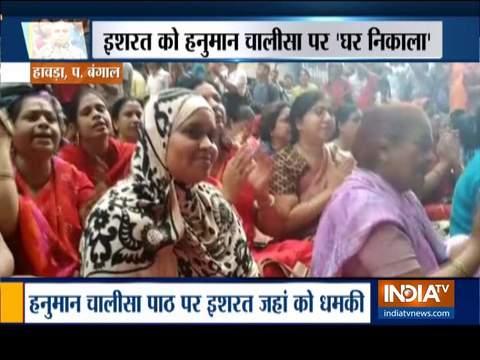 बंगाल: मुस्लिम महिला को हनुमान चालीसा का पाठ करने के लिए अपना घर खाली करने को कहा गया