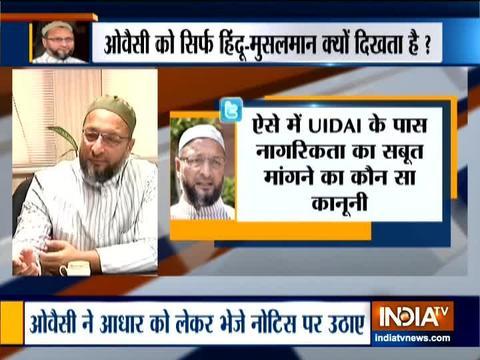 AIMIM प्रमुख असदुद्दीन ओवैसी ने UIDAI पर 127 लोगों को नोटिस भेजने पर उठाये सवाल