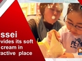 Soft and tasty ice-cream by Nissei attracts kids and adults