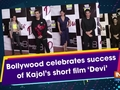 Bollywood celebrates success of Kajol's short film 'Devi'