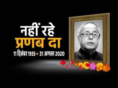 Pranab Mukherjee death: India declares 7-day mourning