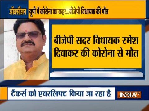 औरैया से भाजपा विधायक रमेश दिवाकर की कोरोना से मौत