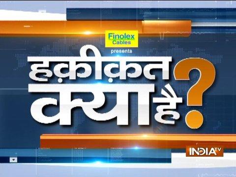 देखिये इंडिया टीवी का स्पेशल शो 'हकीक़त क्या है' | 16 नवंबर, 2018