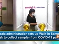Kerala administration sets up Walk-in Sample Kiosk to collect samples from COVID-19 patients