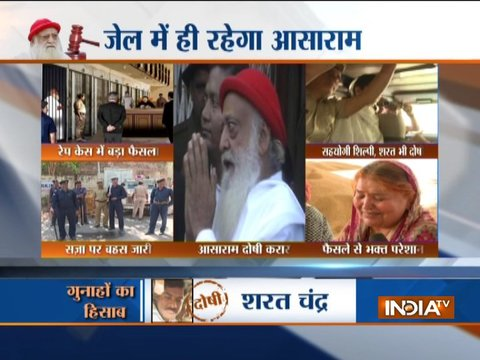 Defence lawyers argue that Asaram should be given minimum punishment