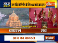 Aaj Ka Viral: Ram Mandir Trust receives Rs 100 crore donation?