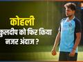 IND vs ENG: Virat Kohli reveals why Kuldeep Yadav isn't a regular part of India's Playing XI