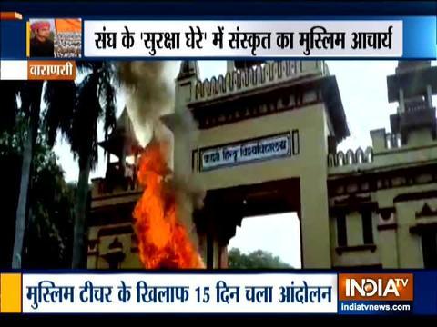 RSS ने किया बीएचयू के प्रफेसर डॉ. फिरोज खान का समर्थन