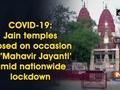 COVID-19: Jain temples closed on occasion of 'Mahavir Jayanti' amid nationwide lockdown