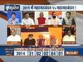 Kurukshetra: Will PM Modi form grand alliance?